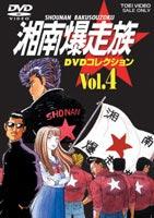 湘南爆走族 DVDコレクション VOL.4 [DVD]