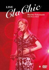 高橋真梨子/LIVE ClaChic【DVD】 [DVD]