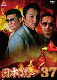 日本統一37 [DVD]