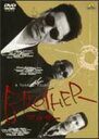 [DVD] BROTHER