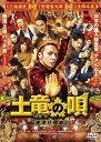 [DVD] 土竜の唄 香港狂騒曲 DVD スタンダード・エディション
