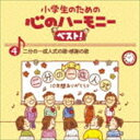 [CD] 小学生のための 心のハーモニー ベスト! 二分の一成人式の歌・感謝の歌 4