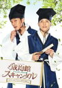 [DVD] トキメキ☆成均館スキャンダル<ディレクターズカット版> DVD-BOX 2