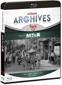 ULTRAMAN ARCHIVES『ウルトラQ』Episode 15「カネゴンの繭」 Blu-ray&DVD [Blu-ray]