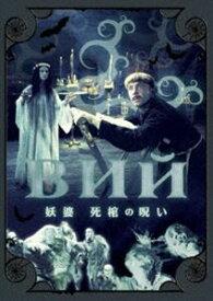 妖婆 死棺の呪い DVD [DVD]