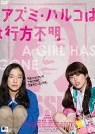 アズミ・ハルコは行方不明【DVD】 [DVD]