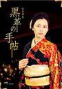 [DVD] 黒革の手帖 DVD-BOX