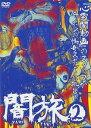 [DVD] 闇旅2