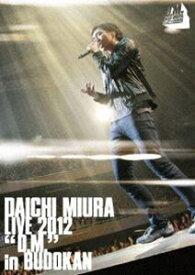 三浦大知/DAICHI MIURA LIVE 2012「D.M.」in BUDOKAN(通常盤) [DVD]