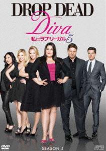 私はラブ・リーガル DROP DEAD Diva シーズン5 DVD-BOX [DVD]