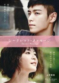 シークレット・メッセージ [DVD]