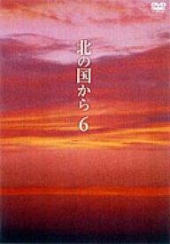 北の国から 6 [DVD]