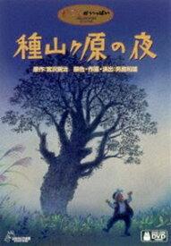 種山ヶ原の夜 [DVD]