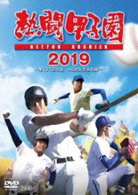 熱闘甲子園 2019 〜第101回大会 48試合完全収録〜 [DVD]