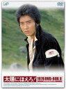 太陽にほえろ! 1978 DVD-BOXII(初回限定生産) [DVD]