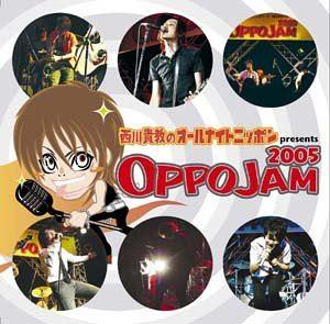 (オムニバス) OPPO JAM 2005 [CD]