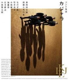 コント集団 カジャラ 第四回公演「怪獣たちの宴」Blu-ray [Blu-ray]