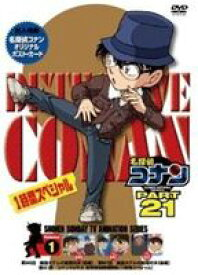 名探偵コナンDVD PART21 Vol.1 [DVD]