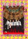 [DVD] アルスマグナ 〜半熟男子の野望〜 Vol.3