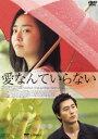 [DVD] 愛なんていらない 特別版