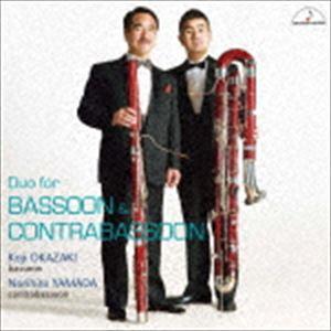 岡崎耕治 山田知史(fg/contrabassoon) / ファゴットとコントラファゴットの二重奏 [CD]