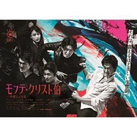 モンテ・クリスト伯 -華麗なる復讐- DVD-BOX [DVD]
