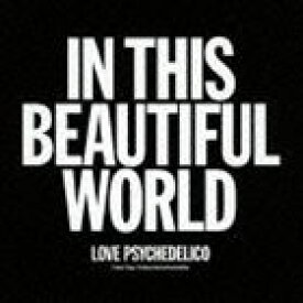 LOVE PSYCHEDELICO / IN THIS BEAUTIFUL WORLD(通常盤) [CD]