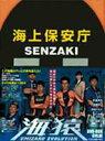 [DVD] 海猿 UMIZARU EVOLUTION DVD-BOX