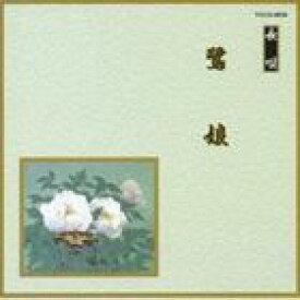 邦楽舞踊シリーズ 長唄 鷺娘 [CD]