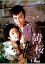 [DVD] 薄桜記