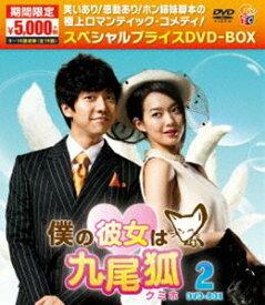 僕の彼女は九尾狐〈クミホ〉期間限定スペシャルプライスDVD-BOX2(期間限定) [DVD]