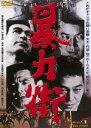 [DVD] 暴力街