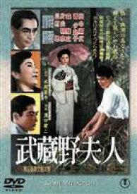 武蔵野夫人 [DVD]
