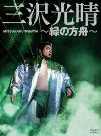 三沢光晴 DVD-BOX〜緑の方舟 [DVD]