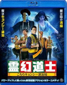 [Blu-ray] 霊幻道士 こちらキョンシー退治局