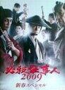 [DVD] 必殺仕事人2009 新春スペシャル