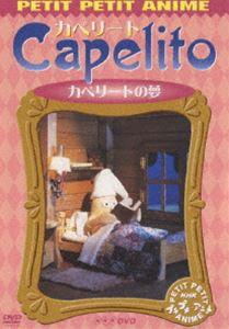 [DVD] NHKプチプチアニメ カペリート カペリートの夢