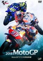 MotoGP MotoGPクラス年間総集編