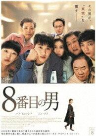 8番目の男 [DVD]