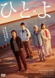 ひとよ DVD通常版 (初回仕様) [DVD]