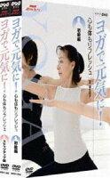 NHK趣味悠々 ヨガで元気に! 心も体もリフレッシュ