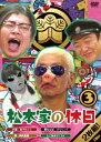 [DVD] 松本家の休日 3