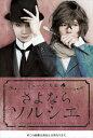 [DVD] ミュージカル「さよならソルシエ」