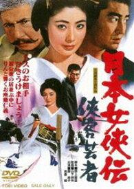 日本女侠伝 侠客芸者 [DVD]