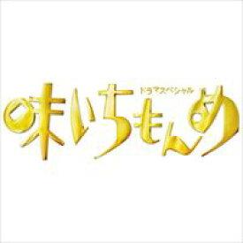 ドラマスペシャル 味いちもんめ 2013 [DVD]