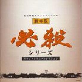 (オリジナル・サウンドトラック) 劇場版 必殺シリーズ [CD]