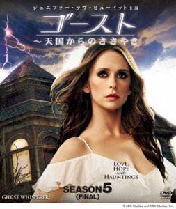 ゴースト 天国からのささやき シーズン5 コンパクトBOX [DVD]