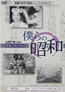 [DVD] 僕らの昭和 第四巻 僕らの昭和 女性/ニューファミリーの時代編