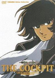 TOKUMA Anime Collection ザ・コックピット [DVD]