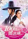 100日の郎君様 DVD-BOX 1 [DVD]